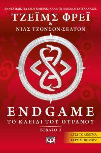 e-book ENDGAME ΤΟ ΚΛΕΙΔΙ ΤΟΥ ΟΥΡΑΝΟΥ ΒΙΒΛΙΟ 2 (epub)
