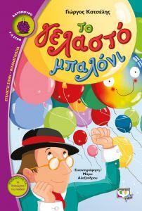 e-book ΤΟ ΓΕΛΑΣΤΟ ΜΠΑΛΟΝΙ (epub)