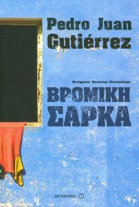 e-book ΒΡΟΜΙΚΗ ΣΑΡΚΑ (epub)