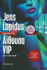 e-book ΑΙΘΟΥΣΑ VIP (epub)