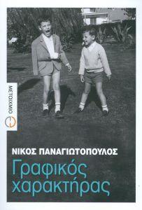 e-book ΓΡΑΦΙΚΟΣ ΧΑΡΑΚΤΗΡΑΣ (epub)