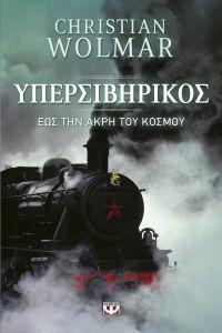 e-book ΥΠΕΡΣΙΒΗΡΙΚΟΣ (epub)