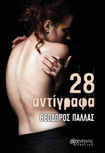 28 ΑΝΤΙΓΡΑΦΑ