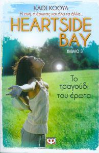 e-book HEARTSIDE BAY 3  ΤΟ ΤΡΑΓΟΥΔΙ ΤΟΥ ΕΡΩΤΑ (epub)
