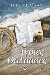 e-book ΑΓΡΙΕΣ ΘΑΛΑΣΣΕΣ (epub)