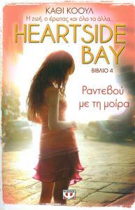e-book HEARTSIDE BAY 4  ΡΑΝΤΕΒΟΥ ΜΕ ΤΗ ΜΟΙΡΑ (epub)