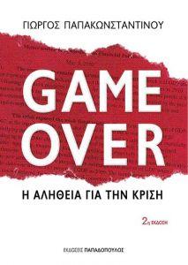 GAME OVER (ΑΓΓΛΙΚΑ)
