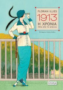 1913 Η ΧΡΟΝΙΑ ΠΡΙΝ ΑΠΟ ΤΗ ΘΥΕΛΛΑ