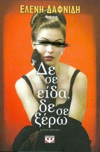 e-book ΔΕ ΣΕ ΕΙΔΑ  ΔΕ ΣΕ ΞΕΡΩ (epub)