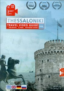 THESSALONIKI TRAVEL VIDEO GUIDE DVD
