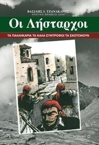 e-book ΟΙ ΛΗΣΤΑΡΧΟΙ (epub)