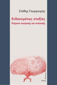 ΕΝΔΕΧΟΜΕΝΩΣ ΑΤΑΞΙΕΣ