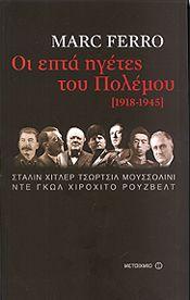 e-book ΟΙ ΕΠΤΑ ΗΓΕΤΕΣ ΤΟΥ ΠΟΛΕΜΟΥ 1918-1945 (epub)