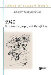 1940 ΟΙ ΤΕΛΕΥΤΑΙΕΣ ΜΕΡΕΣ ΤΟΥ ΟΚΤΩΒΡΙΟΥ