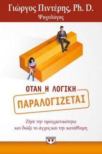 e-book ΟΤΑΝ Η ΛΟΓΙΚΗ ΠΑΡΑΛΟΓΙΖΕΤΑΙ (epub)