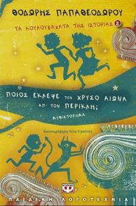 e-book ΤΑ ΚΟΥΛΟΥΒΑΧΑΤΑ ΤΗΣ ΙΣΤΟΡΙΑΣ 2 (epub)