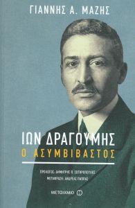 e-book ΙΩΝ ΔΡΑΓΟΥΜΗΣ Ο ΑΣΥΜΒΙΒΑΣΤΟΣ (epub)