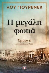 e-book Η ΜΕΓΑΛΗ ΦΩΤΙΑ ΣΜΥΡΝΗ ΣΕΠΤΕΜΒΡΙΟΣ 1922 (epub)