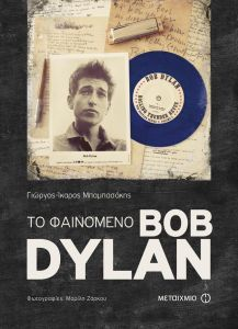 ΤΟ ΦΑΙΝΟΜΕΝΟ BOB DYLAN