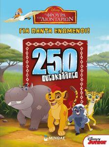 250 ΑΥΤΟΚΟΛΛΗΤΑ ΓΙΑ ΠΑΝΤΑ ΕΝΩΜΕΝΟΙ