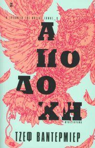 e-book ΑΠΟΔΟΧΗ (epub)