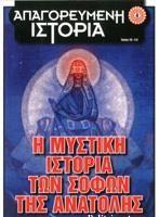 ΑΠΑΓΟΡΕΥΜΕΝΗ ΙΣΤΟΡΙΑ ΤΕΥΧΟΣ 28