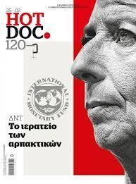 HOT DOC ΤΕΥΧΟΣ 120