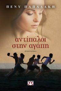 e-book ΑΝΤΙΠΑΛΟΙ ΣΤΗΝ ΑΓΑΠΗ (epub)