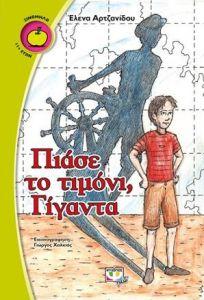 e-book ΠΙΑΣΕ ΤΟ ΤΙΜΟΝΙ ΓΙΓΑΝΤΑ (epub)