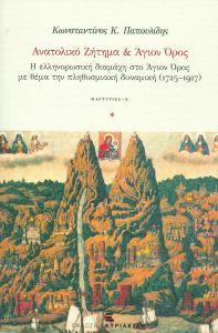 ΑΝΑΤΟΛΙΚΟ ΖΗΤΗΜΑ ΚΑΙ ΑΓΙΟΝ ΟΡΟΣ (1725-1917)