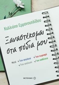 e-book ΞΑΝΑΣΤΕΚΟΜΑΙ ΣΤΑ ΠΟΔΙΑ ΜΟΥ (epub)