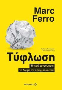 e-book ΤΥΦΛΩΣΗ (epub)