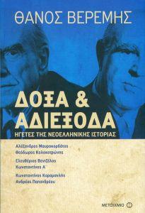 e-book ΔΟΞΑ ΚΑΙ ΑΔΙΕΞΟΔΑ (epub)