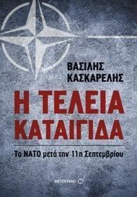 e-book Η ΤΕΛΕΙΑ ΚΑΤΑΙΓΙΔΑ (epub)