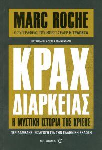 e-book ΚΡΑΧ ΔΙΑΡΚΕΙΑΣ (epub)