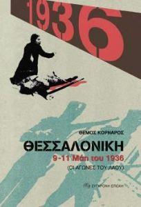 ΘΕΣΣΑΛΟΝΙΚΗ 9-11 ΜΑΗ ΤΟΥ 1936