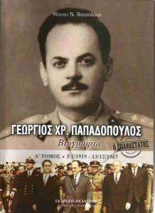 ΓΕΩΡΓΙΟΣ ΧΡ. ΠΑΠΑΔΟΠΟΥΛΟΣ  Α ΤΟΜΟΣ