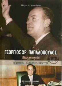 ΓΕΩΡΓΙΟΣ ΧΡ. ΠΑΠΑΔΟΠΟΥΛΟΣ  Β ΤΟΜΟΣ