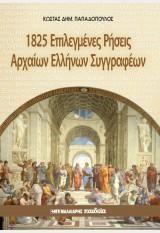1825 ΕΠΙΛΕΓΜΕΝΕΣ ΡΗΣΕΙΣ ΑΡΧΑΙΩΝ ΕΛΛΗΝΩΝ ΣΥΓΓΡΑΦΕΩΝ