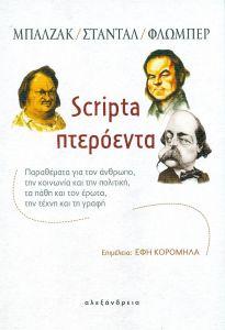 SCRIPTA ΠΤΕΡΟΕΝΤΑ