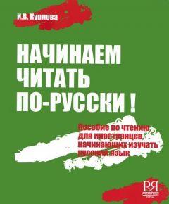 NACHINAEM CHITAT PO RUSSKI