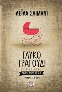 e-book ΓΛΥΚΟ ΤΡΑΓΟΥΔΙ (epub)