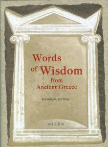 WORDS OF WISDOM FROM ANCIENT GREECE
