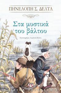 e-book ΣΤΑ ΜΥΣΤΙΚΑ ΤΟΥ ΒΑΛΤΟΥ (epub)