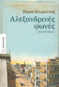 e-book ΑΛΕΞΑΝΔΡΙΝΕΣ ΦΩΝΕΣ ΣΤΗΝ ΟΔΟ ΛΕΨΙΟΥΣ (epub)