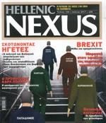 HELLENIC NEXUS ΤΕΥΧΟΣ 120