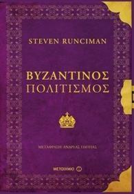 e-book ΒΥΖΑΝΤΙΝΟΣ ΠΟΛΙΤΙΣΜΟΣ (epub)