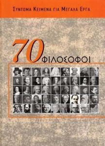 70 ΦΙΛΟΣΟΦΟΙ