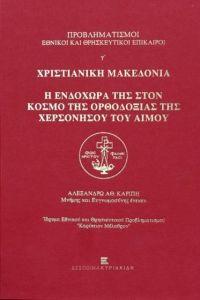 ΧΡΙΣΤΙΑΝΙΚΗ ΜΑΚΕΔΟΝΙΑ (ΔΕΜΕΝΟ)