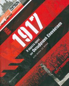 1917 Η ΠΟΡΕΙΑ ΠΡΟΣ ΤΗΝ ΟΚΤΩΒΡΙΑΝΗ ΕΠΑΝΑΣΤΑΣΗ